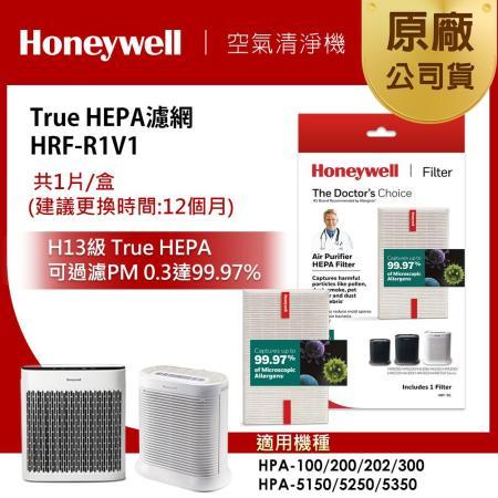 Honeywell HRF-R1 True HEPA濾網