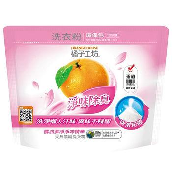 橘子工坊潔淨濃縮洗衣粉補充包1350g