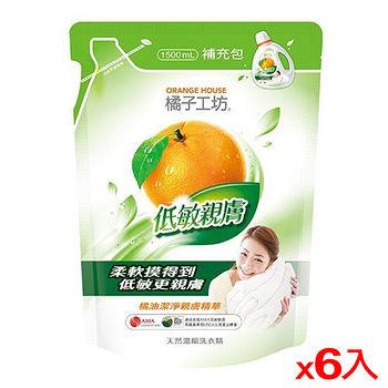 橘子工坊潔淨濃縮洗衣精補充包1500ml*6入(   箱)