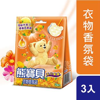 熊寶貝衣物香氛袋活力果香21g