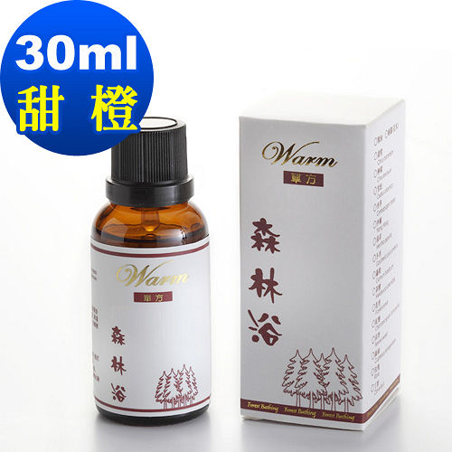 Warm 森林浴單方純精油-甜橙30ml