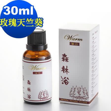 Warm 森林浴單方純精油-玫瑰天竺葵30ml