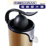 白朗-電動柳丁榨汁機(FBSJ-A31)