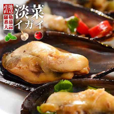 【台北濱江】智利嚴選全殼淡菜三種風味任選3件(含運)