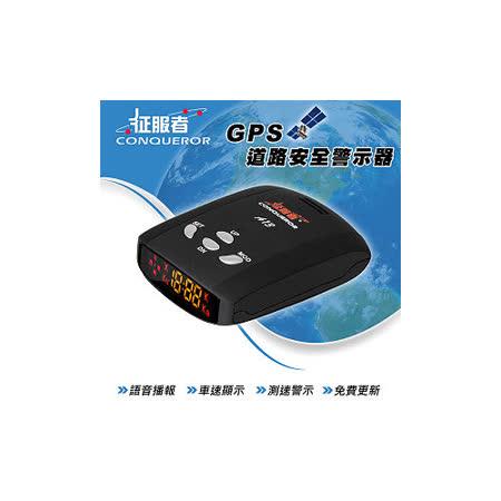征服者 GPS-A13 GPS道路安全警示器 測速器