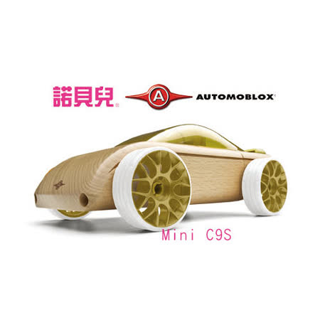 【AUTOMOBLOX 】德國原木變形車Mini C9S