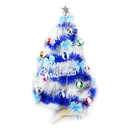 台灣製3尺(90cm)特級白色松針葉聖誕樹 (繽紛馬卡龍藍銀色系)(不含燈)