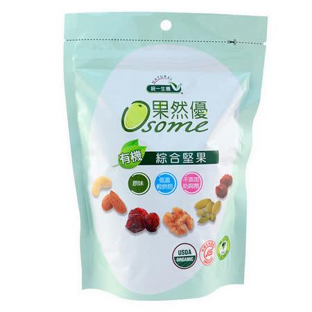 [統一生機]果然優有機綜合堅果(250g)