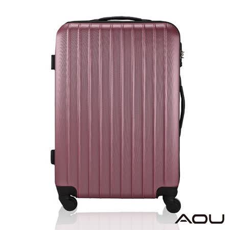 AOU微笑旅行28吋輕量霧面拉鍊硬殼旅行箱(芋紫)90-008A