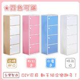 【奧克蘭】四門收納櫃/置物櫃-四色可選