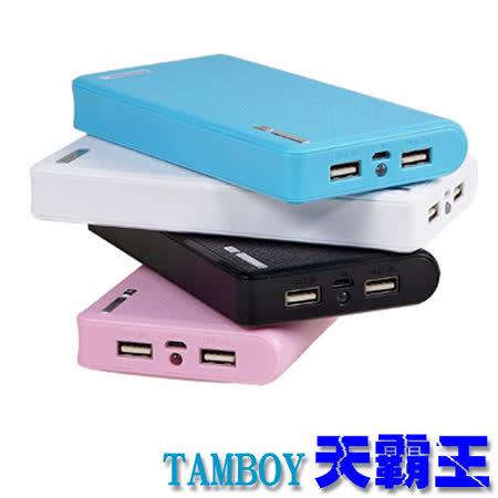 TAMBOY 天霸王 24000A負鋰子行動電源 15600mAh (優惠2入組)