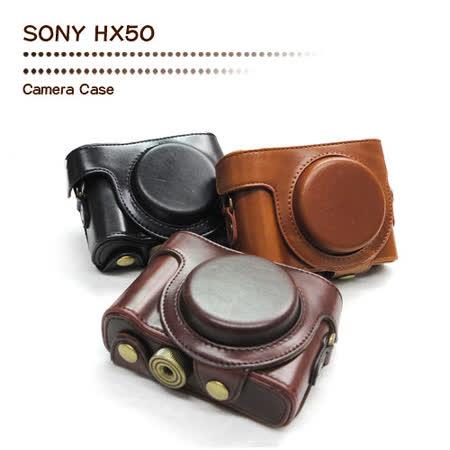 手工皮套 For SONY HX50 (兩件式)