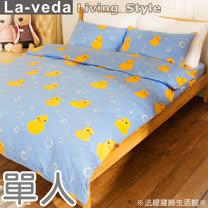 La Veda【黃色小鴨-藍】單人純棉兩用被床包組