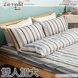 La Veda【簡約直紋-藍搭灰】雙人加大床包被套四件組