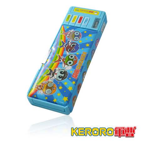 (購物車)《購犀利》日本品牌【KERORO軍曹】功能筆盒-藍