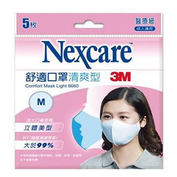3MNEXCARE舒適口罩清爽型M 5入