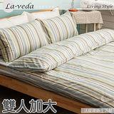 La Veda【慵懶午後-藍】雙人加大床包被套四件組