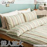 La Veda【慵懶午後-綠】雙人加大床包被套四件組