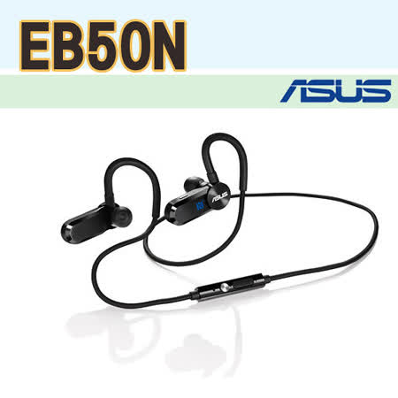 ASUS EB50N NearField Headset NFC 原廠藍芽耳機