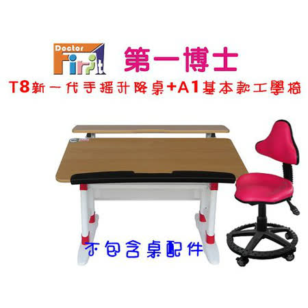 【網購】gohappy【第一博士】T8機械式手搖書桌椅組-山毛櫸價錢愛 買 營業 時間 台中