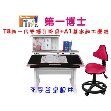 【好物分享】gohappy 線上快樂購【第一博士】T8機械式手搖書桌椅組-粉紅色效果如何太平洋 sogo 台北