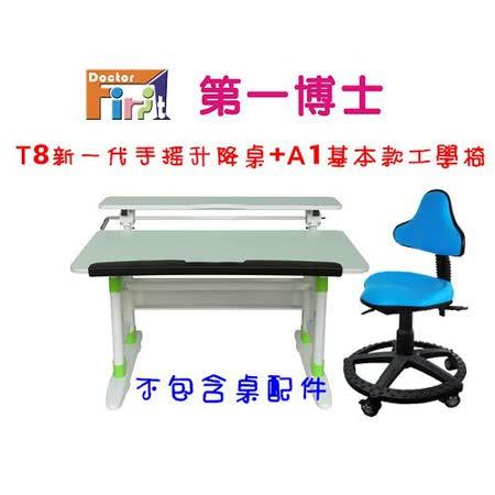 【第一博士】T8機械式手搖書桌椅組-蘋果綠色