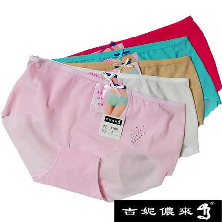 【吉妮儂來】舒適低腰無痕平口褲~6件組(隨機取色)
