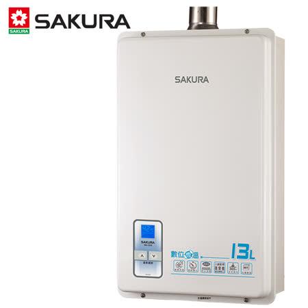 SAKURA櫻花 13L強制排氣數位恆溫熱水器 SH-1333/H-1333 (桶裝瓦斯LPG) 送瓦斯調節器
