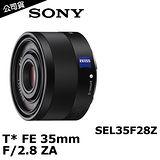 SONY FE 35mm F2.8 ZA 卡爾蔡司鏡頭(公司貨)-送49mm UV保護鏡