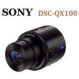 SONY DSC-QX100 智慧型手機外接鏡頭(公司貨)★送BN1原廠鋰電池+LCS-BBL鏡頭套筒+護照夾