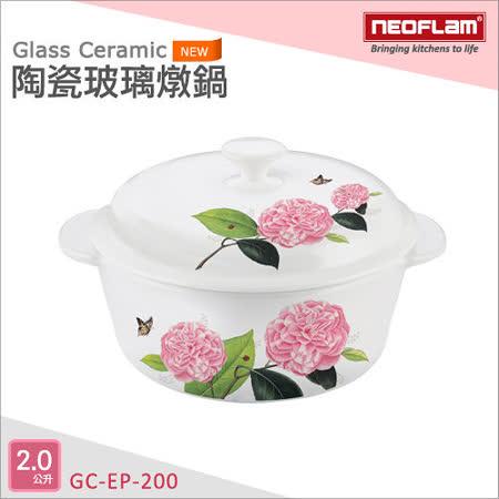 韓國NEOFLAM 陶瓷玻璃燉鍋-2公升(GC-EP-200)