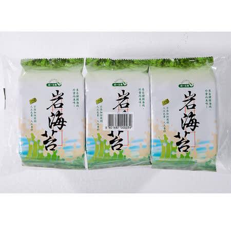 [統一生機] 岩海苔—原味(3包/袋)