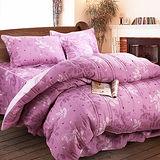 【彩葉-紫】台灣精製加大六件式床罩組