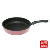 鍋霸 蜂巢不沾煎炒鍋33cm-粉紅色 055GU-33P