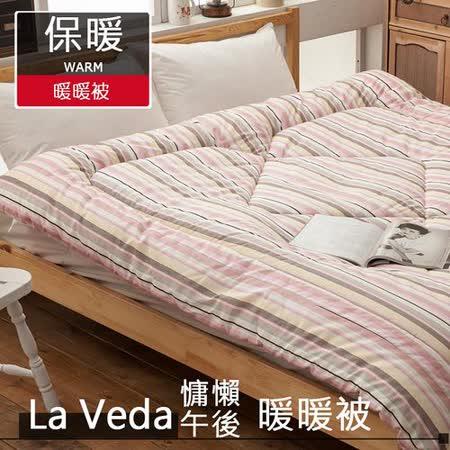 La Veda【慵懶午後-粉】暖暖被