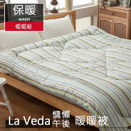 La Veda【慵懶午後-藍】暖暖被
