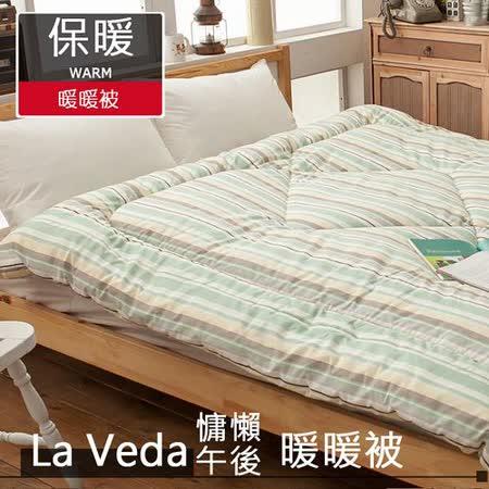 La Veda【慵懶午後-綠】暖暖被