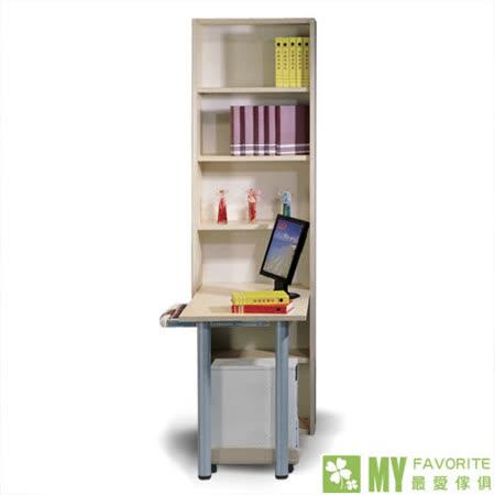 最愛傢俱 - 北歐風情 桌型書櫃 書桌 組