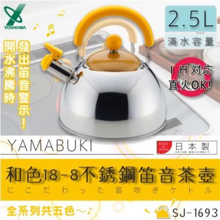 【YOSHIKAWA】日本和色18-8不銹鋼笛音茶壺2.5L-黃色