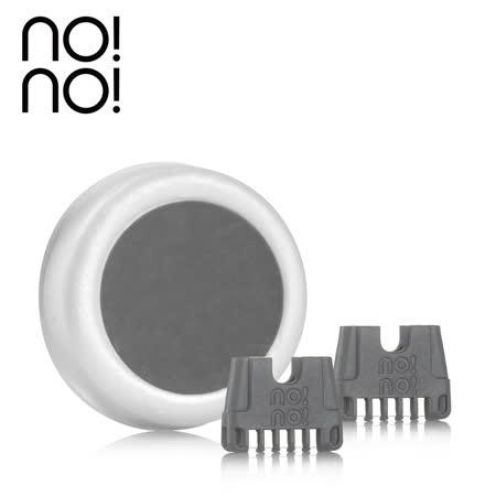 no!no! 藍光熱力刀頭組(窄刀頭x2+潔膚墊Sx1)