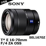 SONY  E 16-70mm F4 ZA OSS 卡爾蔡司鏡頭(公司貨)-加送55mm UV保護鏡+吹球拭鏡筆清潔組