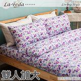 La Veda【花花世界-淡紫】雙人加大床包被套四件組