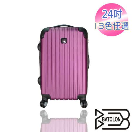 【BATOLON寶龍】24吋 風尚條紋加大ABS輕硬殼箱/旅行箱/拉桿箱/行李箱