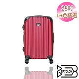 【BATOLON寶龍】風尚條紋28吋ABS輕硬殼旅行拉桿箱