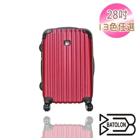 【BATOLON寶龍】28吋-風尚條紋ABS輕硬殼箱/旅行箱/拉桿箱/行李箱