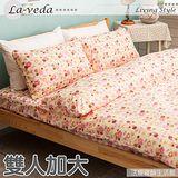 La Veda【花花世界-淡橘】雙人加大床包被套四件組