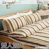 La Veda【簡約直紋-綠搭棕】雙人加大床包被套四件組