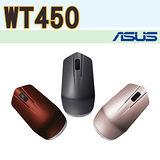 ASUS華碩 WT450 原廠時尚質感滑鼠【加送靚采滑鼠墊】