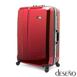 【Deseno-SkyWalker】光燦魔力24吋系列超輕量PC鏡面行李箱(銀紅)