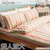 La Veda【簡約直紋-粉紅搭綠】雙人加大床包被套四件組